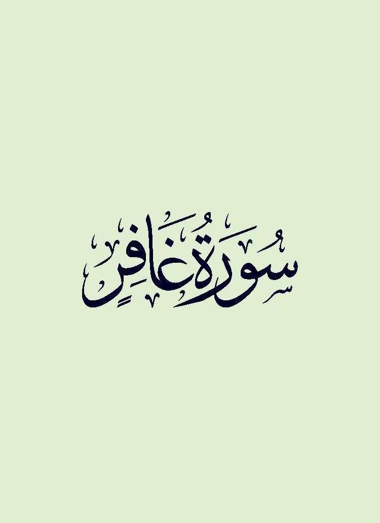 سورة غافر قراءة ماهر المعيقلي Quran Calligraphy
