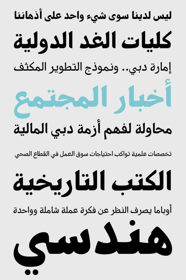 Pf Nuyork Arabic On Typography Served Typography Served Typography Typography Fonts