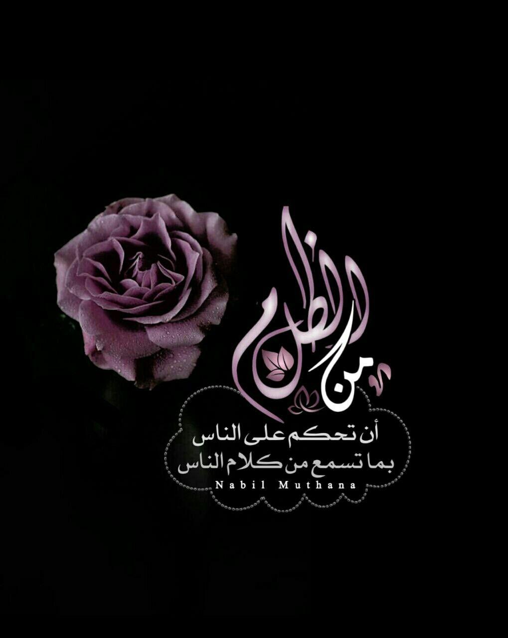 Pin By رحمة عبد الهادي On أجيب دعوة الداعي Arabic Arabic Calligraphy Calligraphy