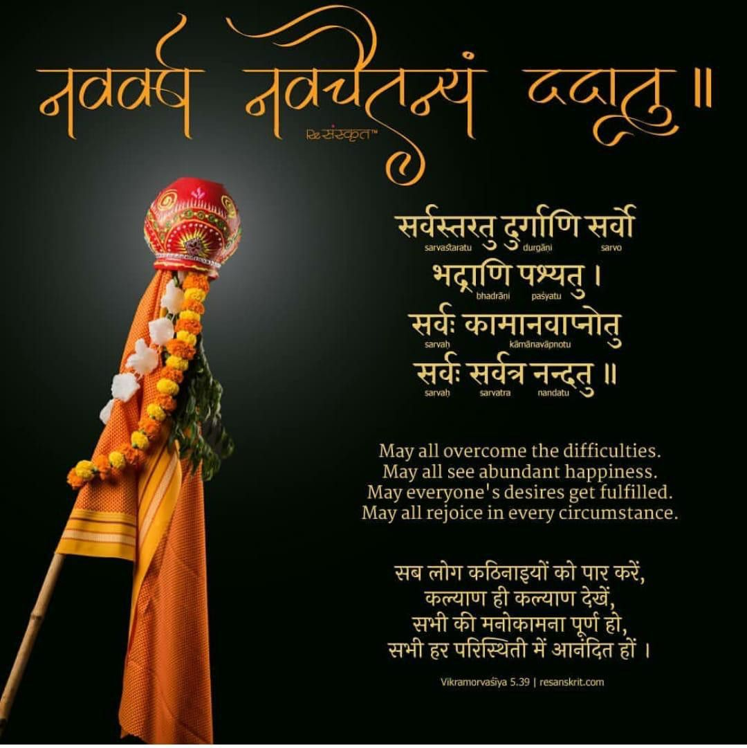 Pin By Raju Pullekat On Sanskrit Mantra With Images New Year