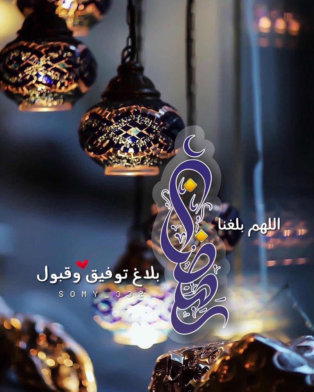 92 Likes 13 Comments مصممة فوتوشب Elhamlololo On Instagram هاهي أول جمعة من شهر الرحمة أسآل الله لي Ramadan Quotes Ramadan Lantern Ramadan Decorations