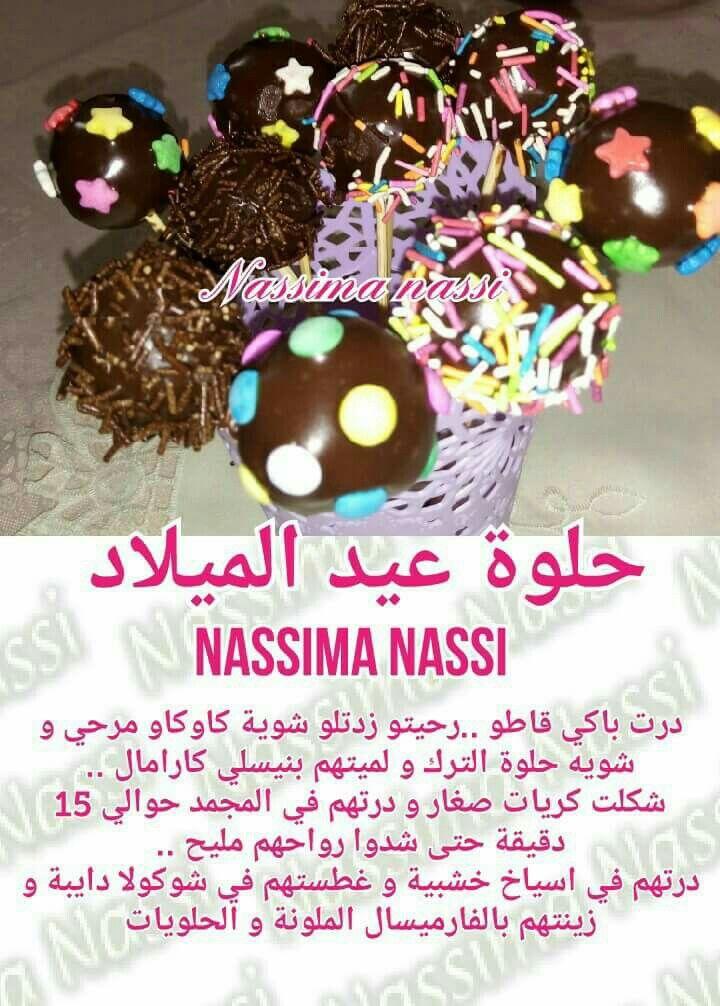 Pin By Asma Djab On أفكار لحفلات اطفال Desserts Food Cake