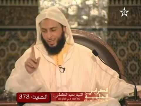 شرح موطأ الإمام مالك الشيخ سعيد الكملي الحديث 378 Nun Dress