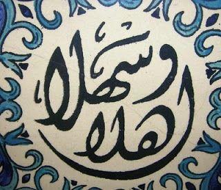 سلام واهلا وسهلا Hello And Welcome Islamic Art Calligraphy Islamic Art Ahlan Wa Sahlan