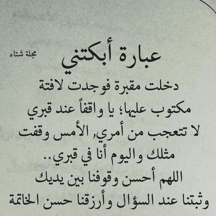 آمين يارب العالمين Wisdom Quotes Words Quotes Islamic Quotes