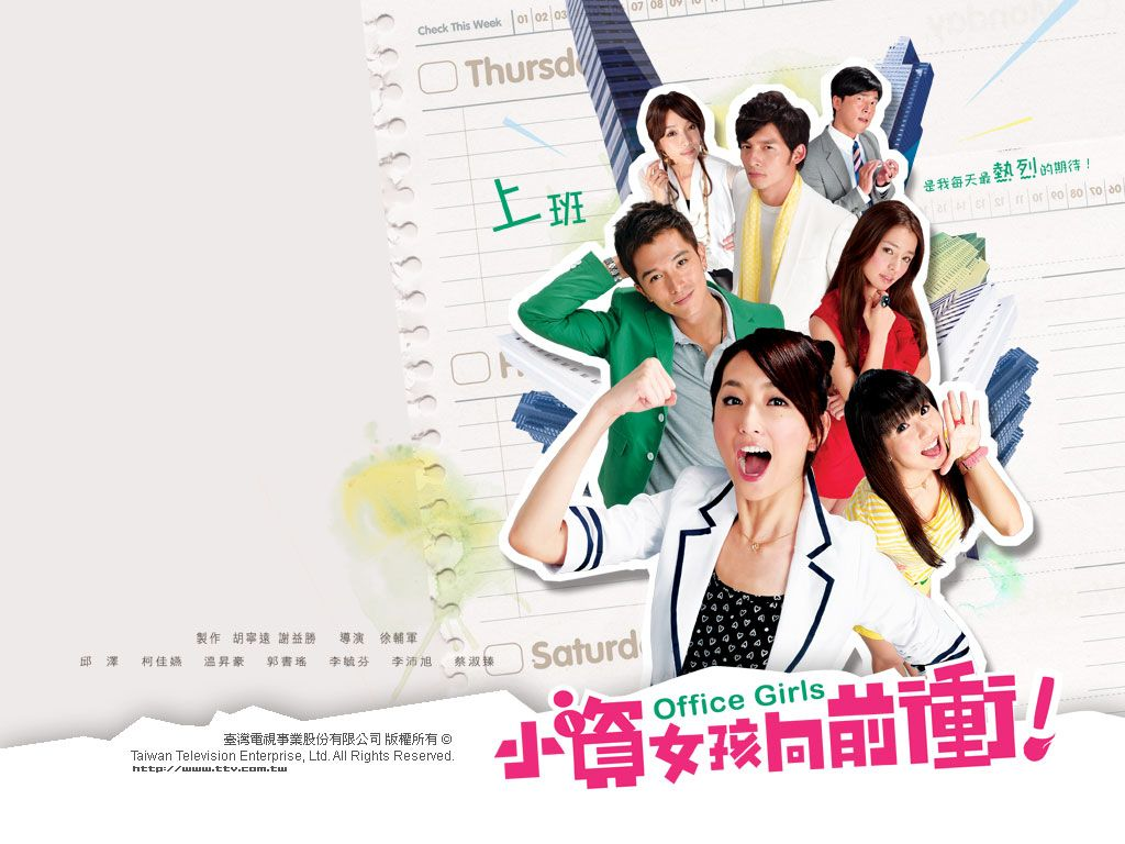 Office Girls Taiwanese Drama About A Girl Shen Xing Ren Working In The Sales Department For Almost 4 Years And A Supervisor F Girl Drama Roy Chiu Drama