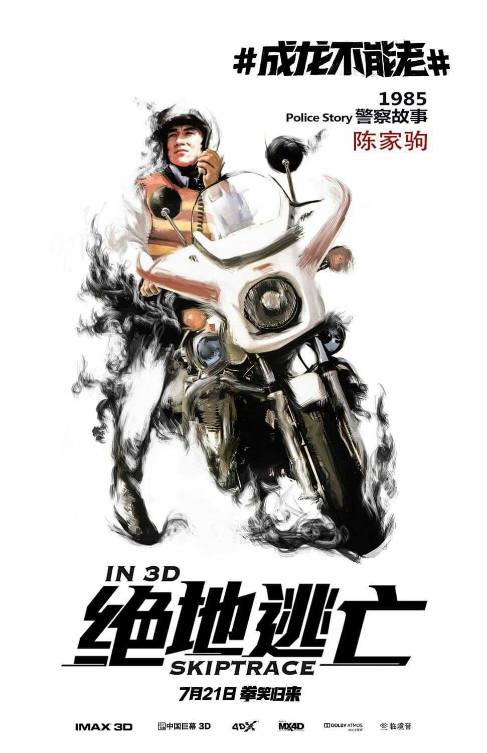 police story 1985 full movie download in hindi