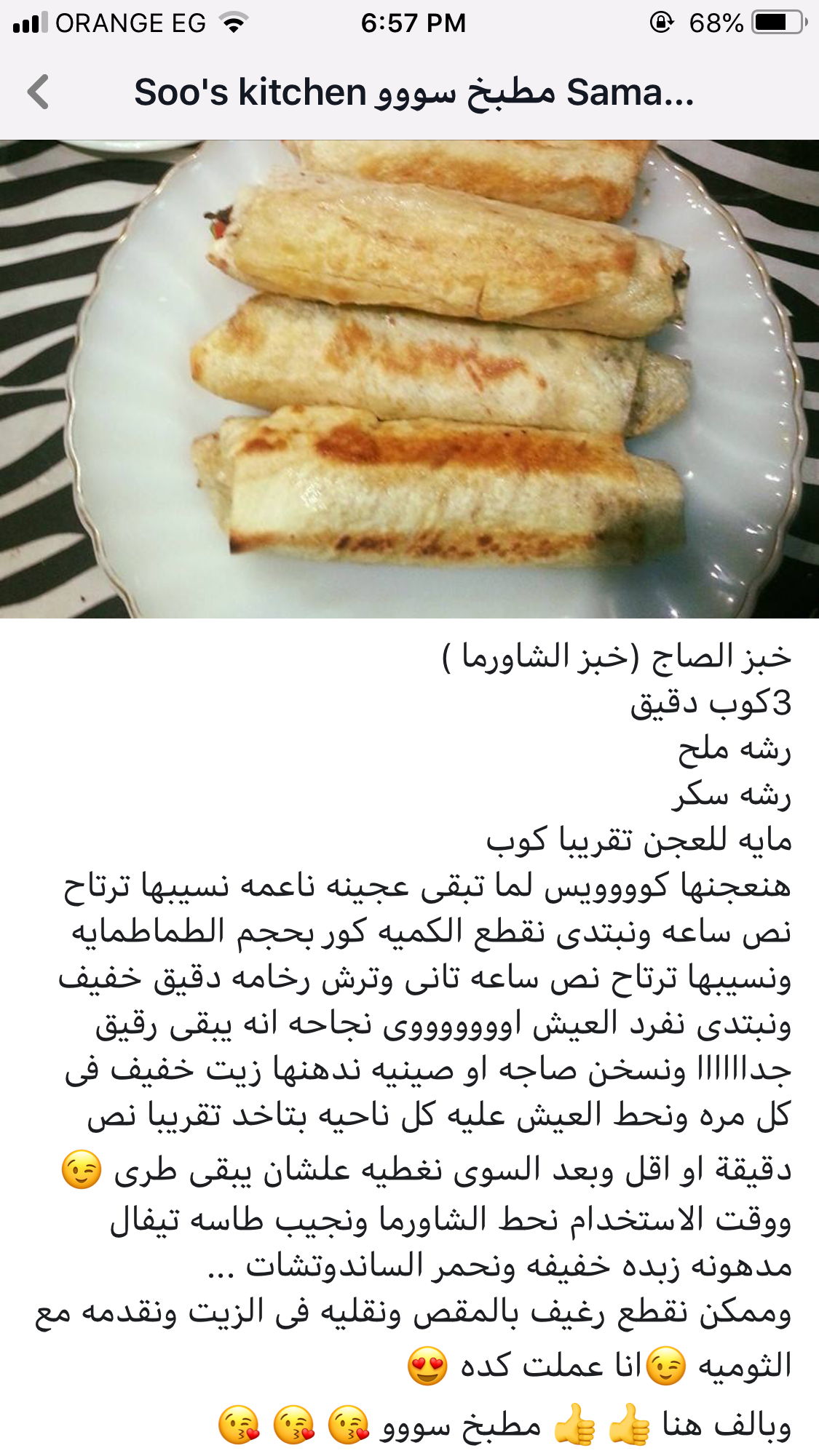 خبز الصاج Savory Dessert Saj Bread Recipe Cooking