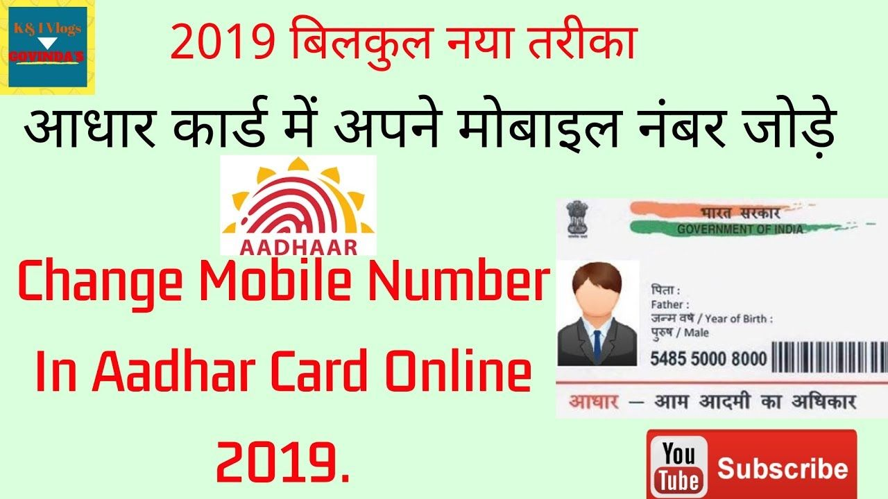 How To Register Link Or Change Mobile Number In Aadhar Card 2019 Link Aadhar Card Cards Change
