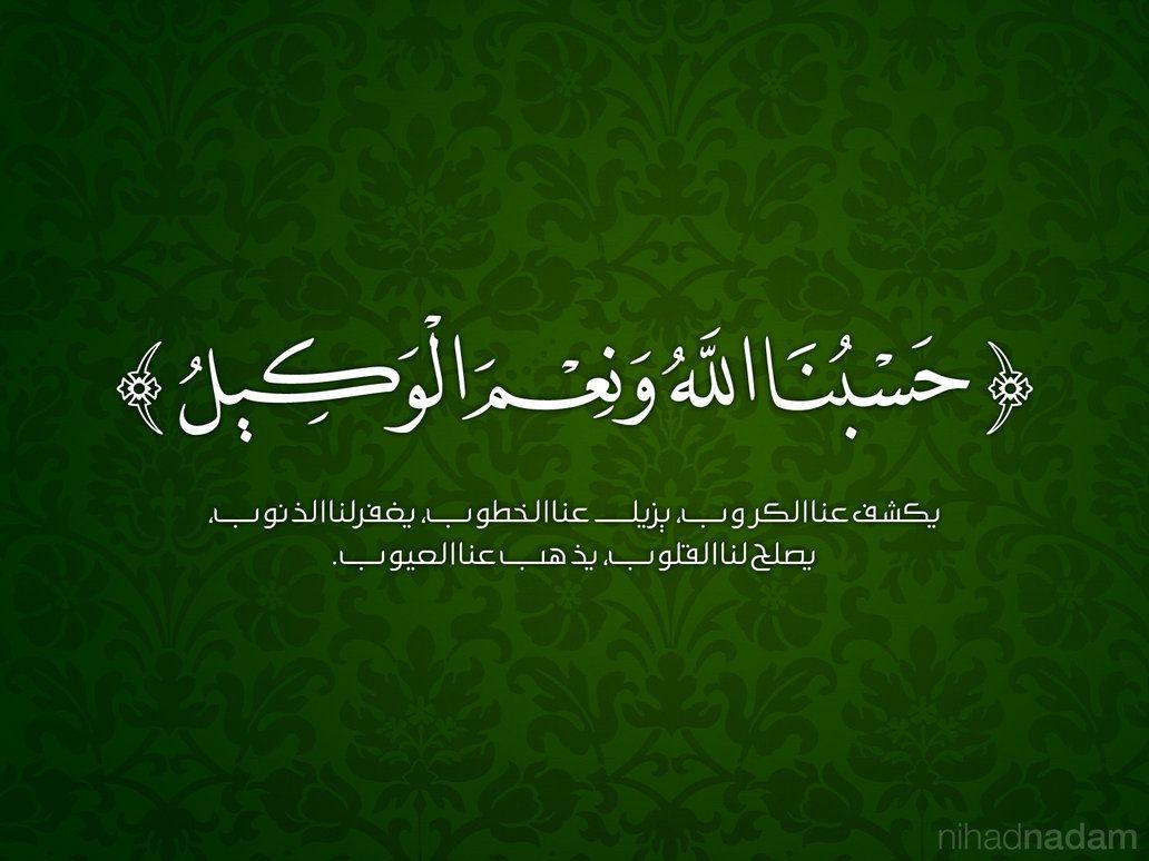 arabic calligraphy designs 09nihadov   calligraphy art