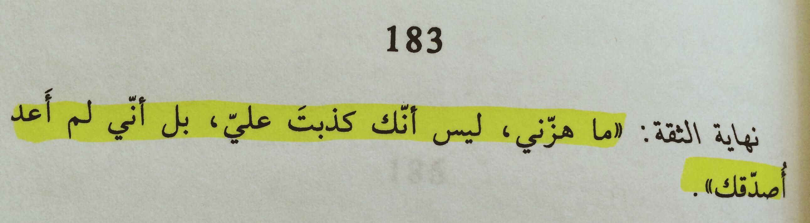 ما وراء الخير والشر نيتشه Cool Words Arabic Words Arabic Quotes