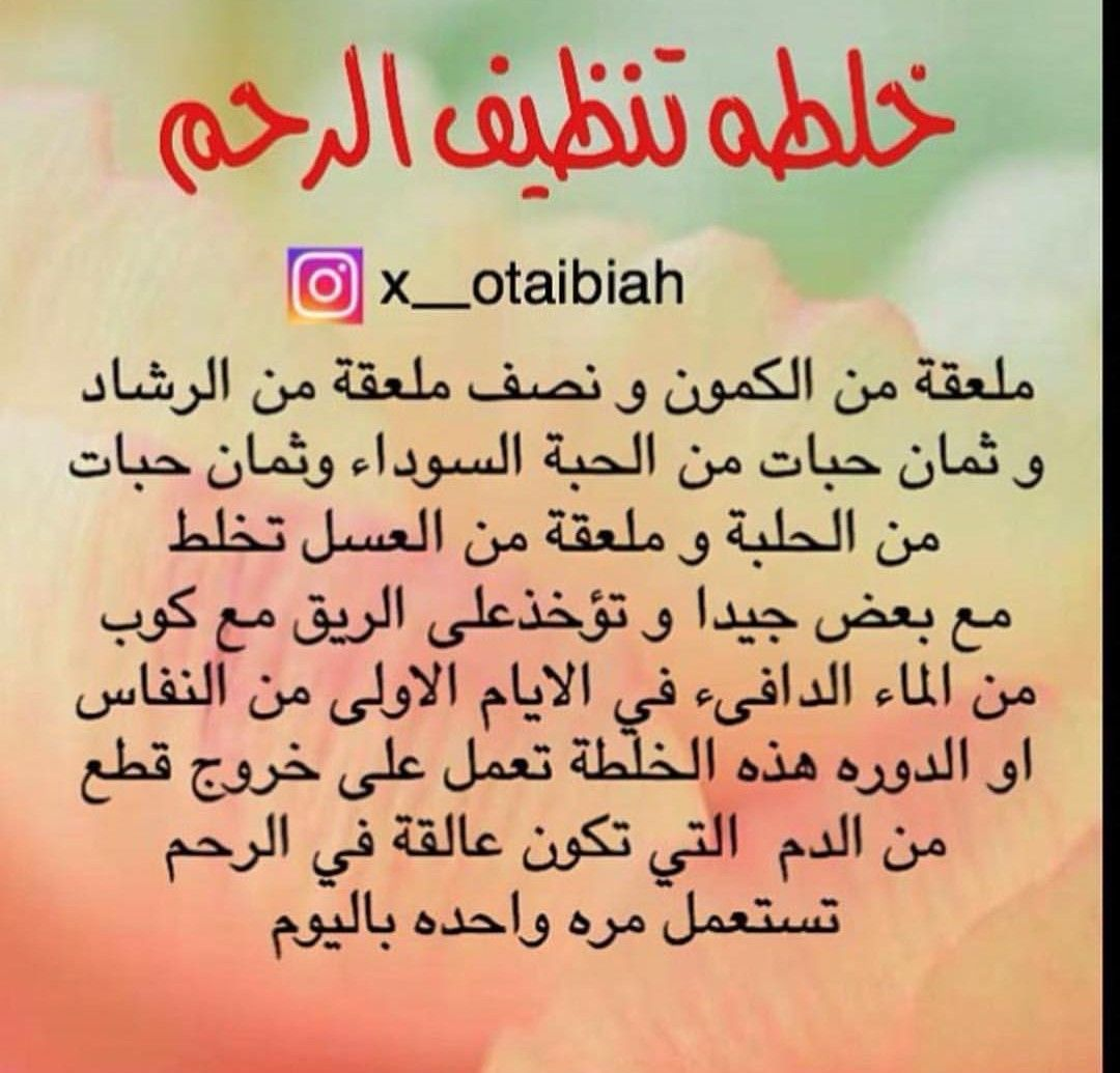 Pin By Moi On اقناعه Health Facts Food Beauty Care Routine Hair Care Recipes