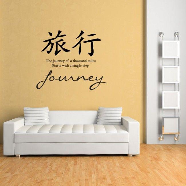Journey Chinese Proverb Wall Sticker Chinese Symbol Wall Art ...