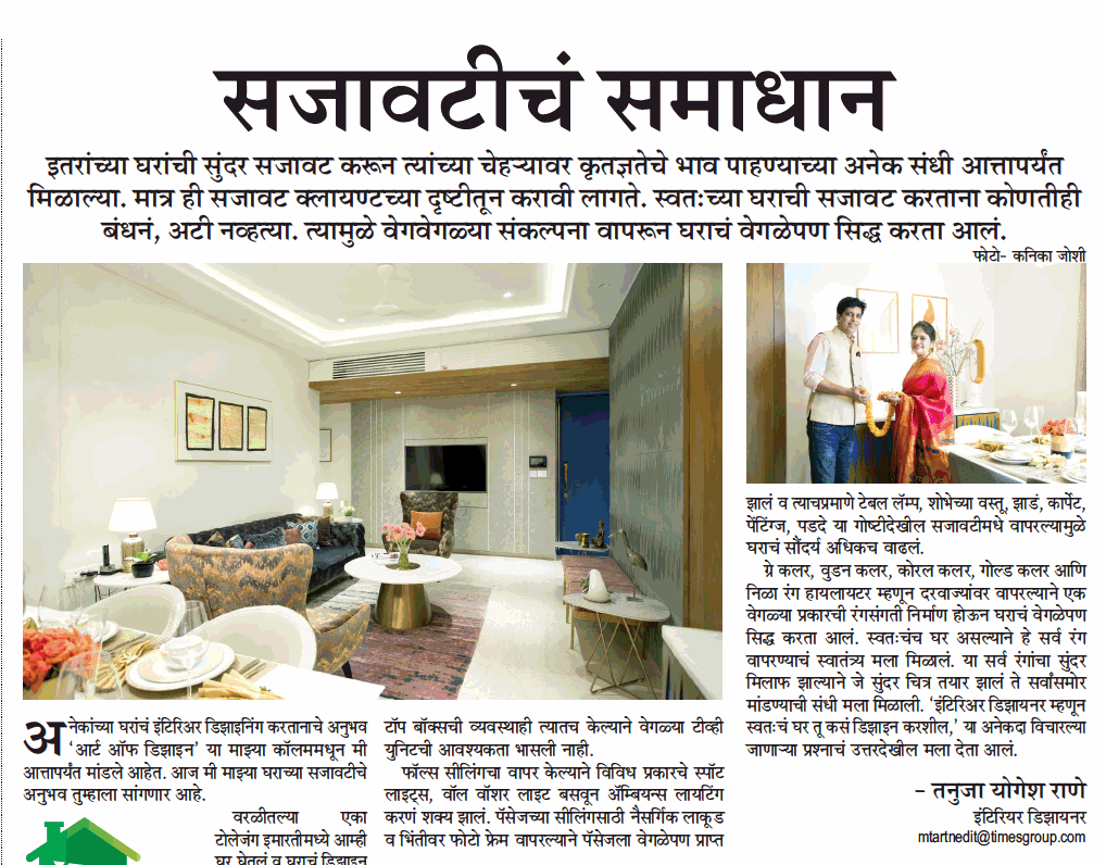 On this occasion of Gudhi Padva, new year let us concur the #coronafight. I got the opportunity to express my own new home design in the Art of Designing column of Maharashtra times today.   Call us +91 98691 07841 for your dream home design. #luxurydecor #luxuryinterior #soothing #energetic #morespace #Classic