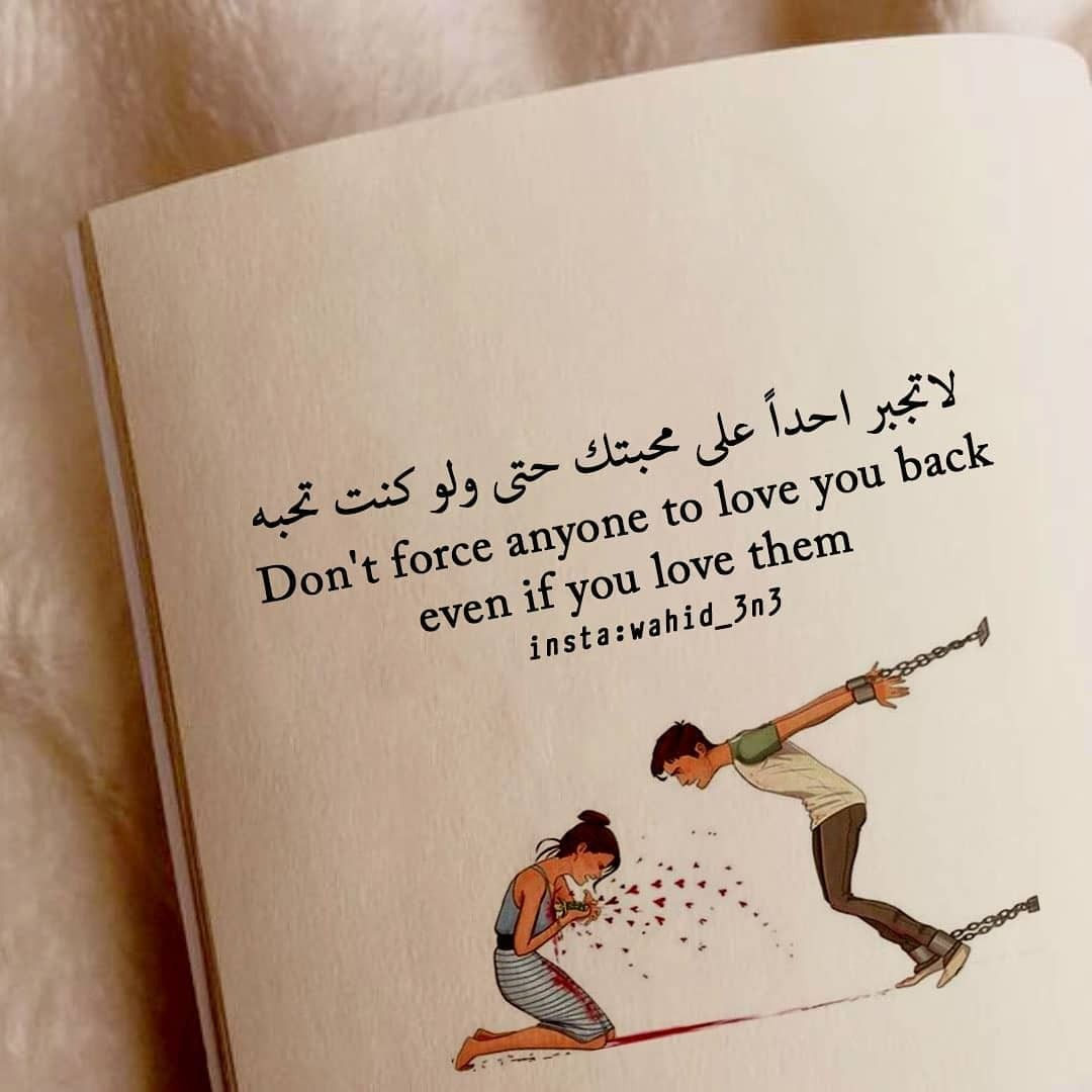 Pin By Doaestars On اقتباسات جميلة English Love Quotes Islamic Inspirational Quotes Love Words