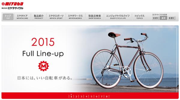 Photos And Videos By ミヤタサイクル Miyata Bikes ビークル 自転車 動画