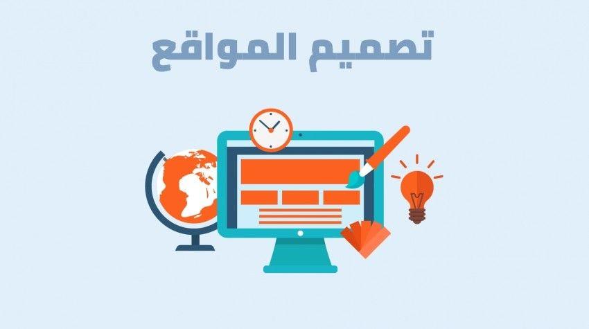 محتار كيف تبدأ موقع الكتروني لشركتك لعملك شركة Vip تقدم تصميم ويب سايت وبرمجة مواقع انترنت اطلب الآن 0502010255 او 00966502010255 Webde Web Design Design