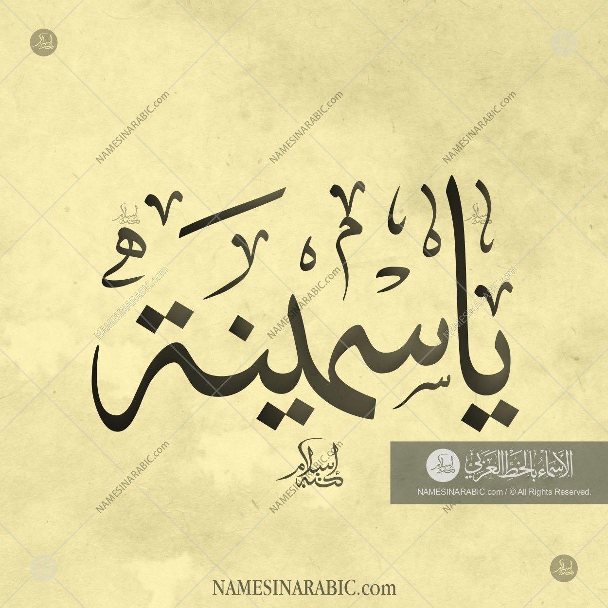 Yasmina ياسمينة Names In Arabic Calligraphy Name 1955 Arabic Calligraphy Islamic Art Calligraphy Calligraphy Name