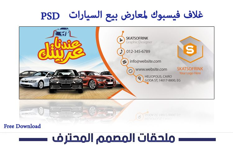 غلاف فيسبوك معارض بيع وتأجير السيارات قابل للتعديل Psd Facebook Cover Psd Timeline Cover Rent Sale Car Shop Cover Skatsofrink Ullo Cairo Graphic Design
