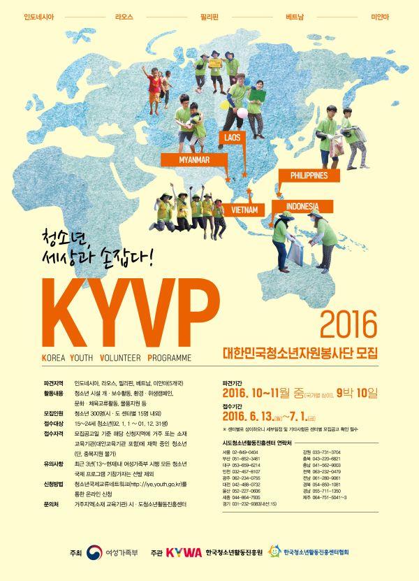 2016 대한민국청소년 해외자원봉사단 모집 - 청소년소식 - 수원청소년문화센터