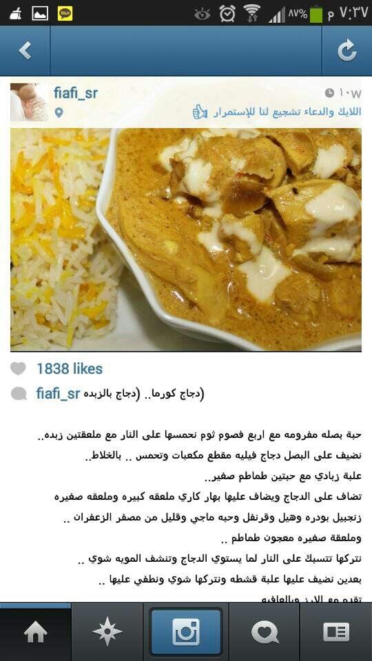 دجاج بالزبدة Cuisine Recipes Recipes Cooking Recipes