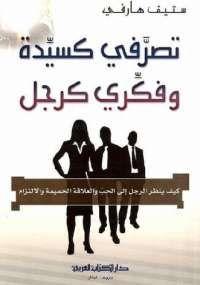 تحميل كتاب تصرفى كسيدة وفكرى كرجل Pdf مجانا ل ستيف هارفى كتب Pdf مقهى الكتب Fiction Books Worth Reading Ebooks Free Books Psychology Books