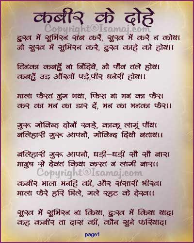 propkar in hindi What is the purpose of the keyword ranking analysis report path: /subjects/paropkar-esaaay-hindi-page1html 11: 4 25,000,000 2,720,000 youtubecom 78 indian hindi spiritual short stories - paropkar ki.
