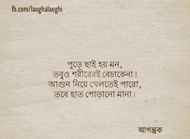 Pin by AQ:$ on Bengali Articles   Bangla quotes, Short ...
