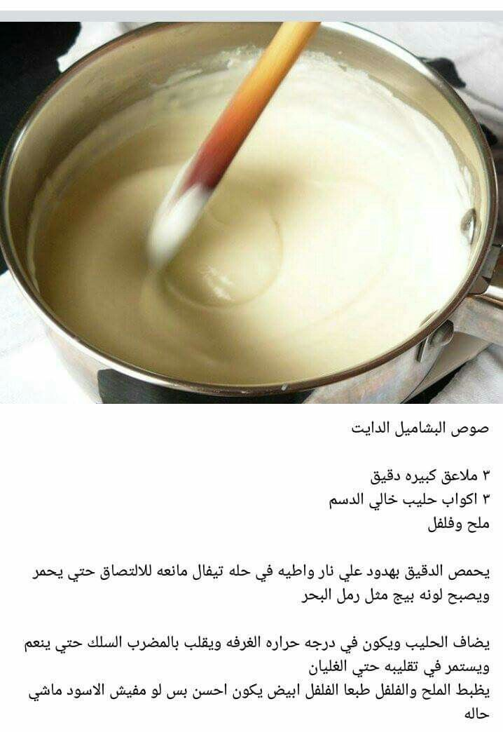 Pin By Mimicha On منوعات Food Receipes Cookout Food Food Dishes