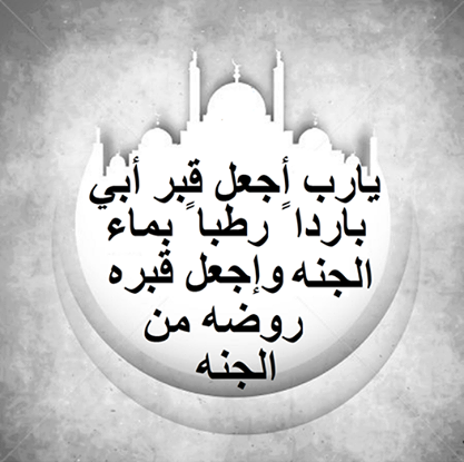 Pin On رحم الله والدي