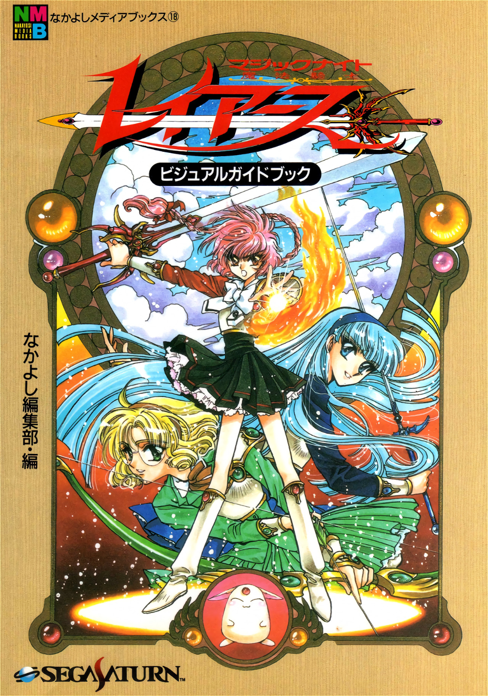Pin by Skyisthebest on Anime in 2020 Saturn art, Magic