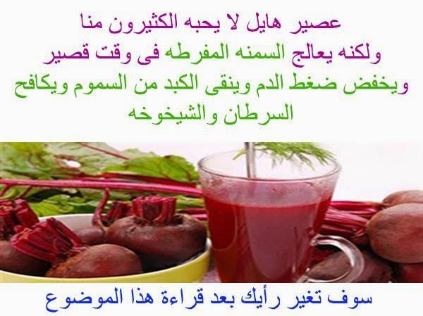 فوائد البنجر الجمالية و الصحية المدهشة عالم الطبخ والجمال Natural Medicine Natural Remedies Health Tips