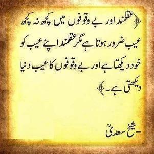 Sheikh Saadi Ke Aqwal Google Search Urdu Quotes Islamic Quotes
