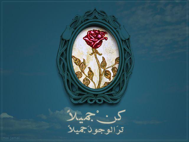 كن جميلا ترى الوجود جميلا Arabic English Quotes Pretty Words Arabic Proverb