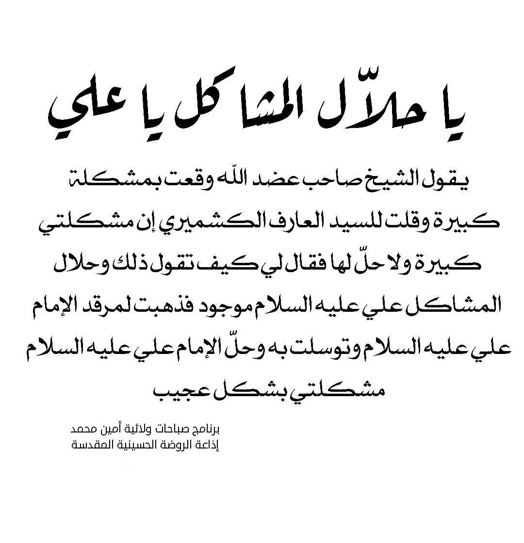 حل المشاكل Arabic Calligraphy Math Calligraphy