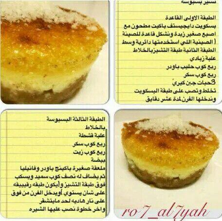 تشيز بسبوسة Arabic Sweets Arabic Food Food