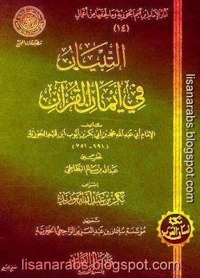 التبيان في أيمان القرآن ابن القيم ط المجمع تحميل وقراءة أونلاين Pdf