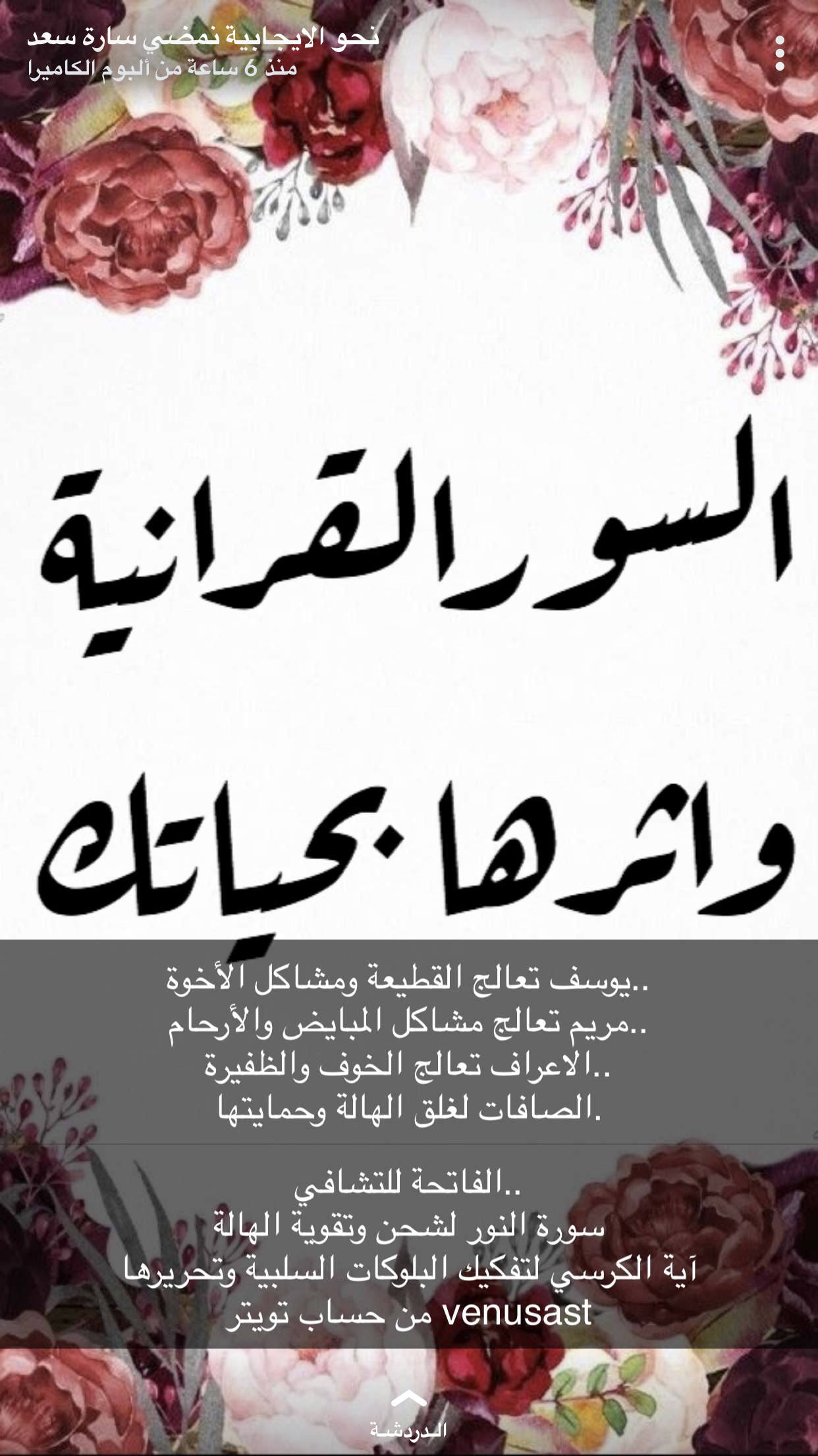 Pin By جوانا جوانا On نصائح عامة Islamic Quotes Quran Islam Facts Muslim Quotes