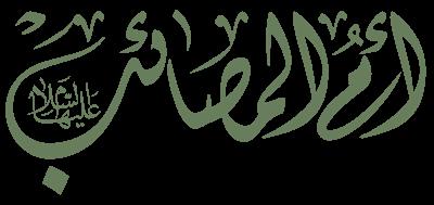 مخطوطات أم المصائب زينب عليها السلام Blog Posts Blog Post