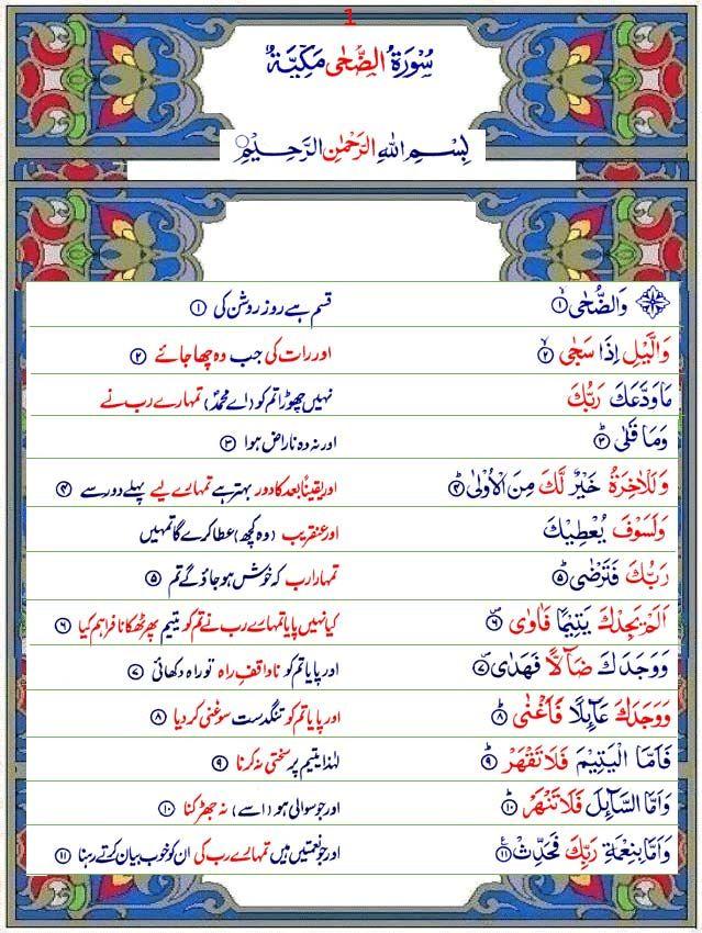 Surah Ad-Duha (Urdu) - Quran O Sunnat   Al-Quran   Holy