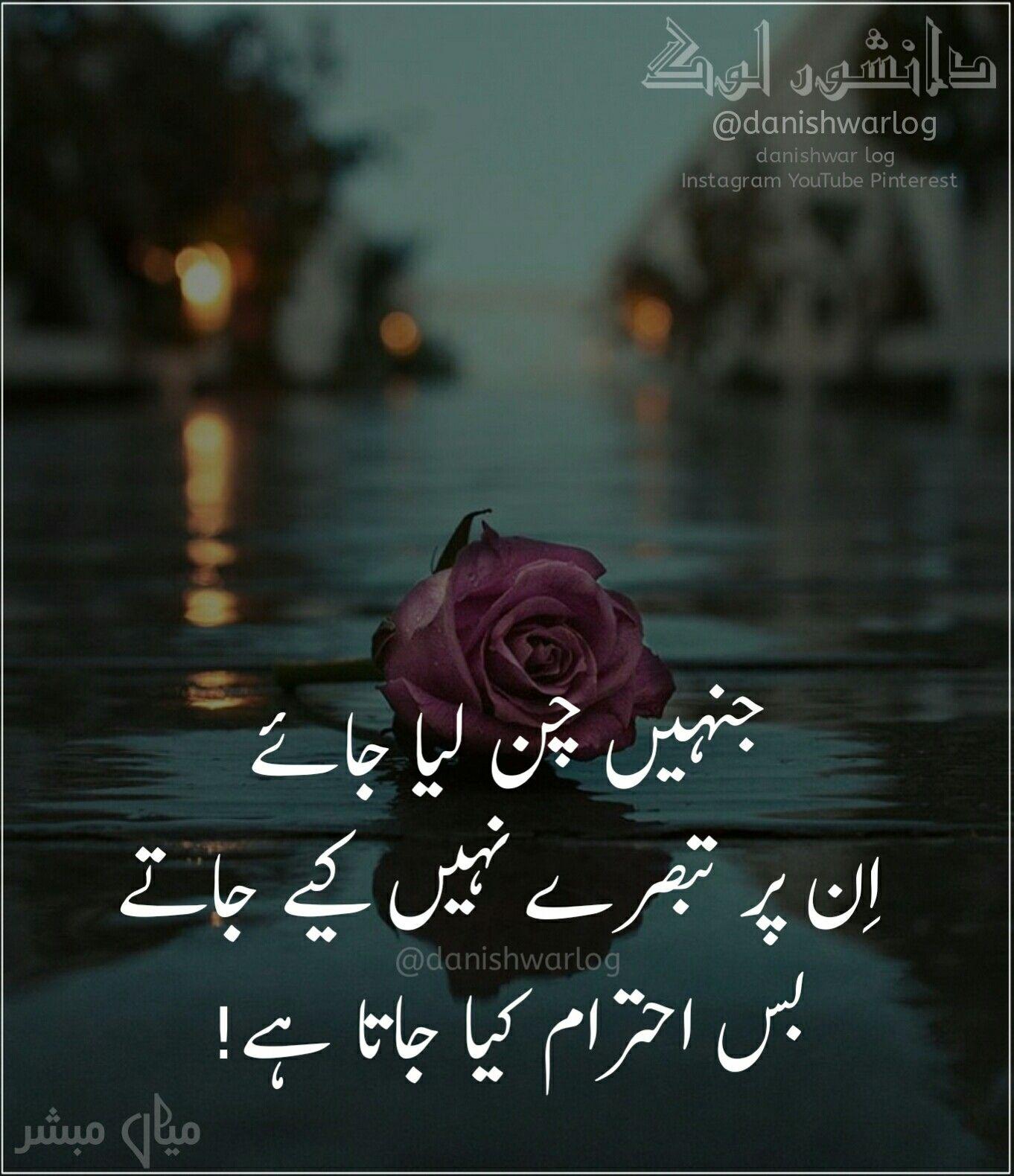 Urdu poetry #urdupoetry #ursuquotes | Quotations | Love