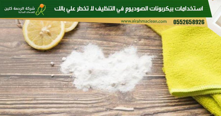 10 استخدامات بيكربونات الصوديوم في التنظيف لا تخطر علي بالك Sodium Bicarbonate Condiments Sodium