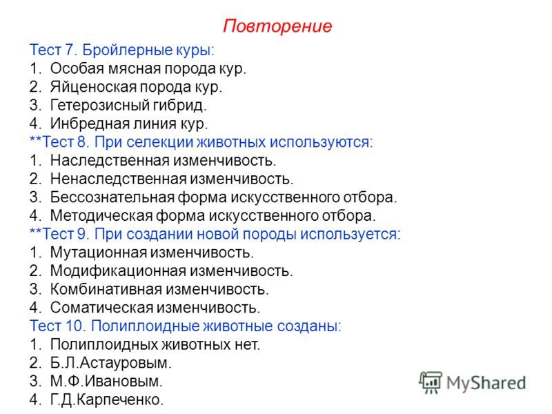 Онлайн ответы по алгебре 7 класс о.с.истер для украинских школ
