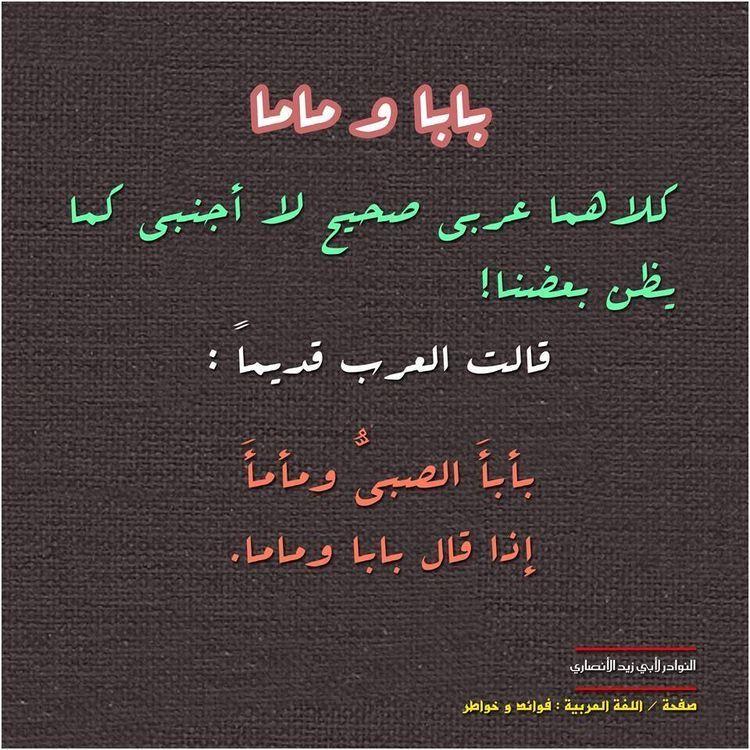 هل تعلم ان كلمة بابا و ماما من اقدم الكلمات في تلريخ اللغة العربية Laughing Quotes Quotes Arabic Langauge