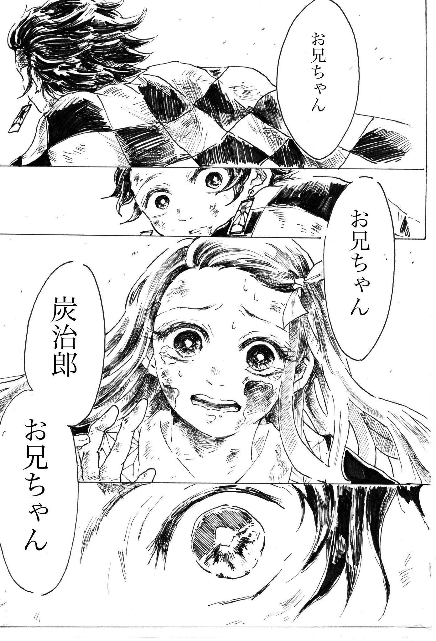 炭 化 鬼 鬼 治郎 刃 小説 の 滅