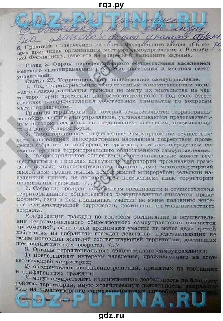 Готовые домашние задания по истории 10 класс а.н.сахаров, в.и.буганов