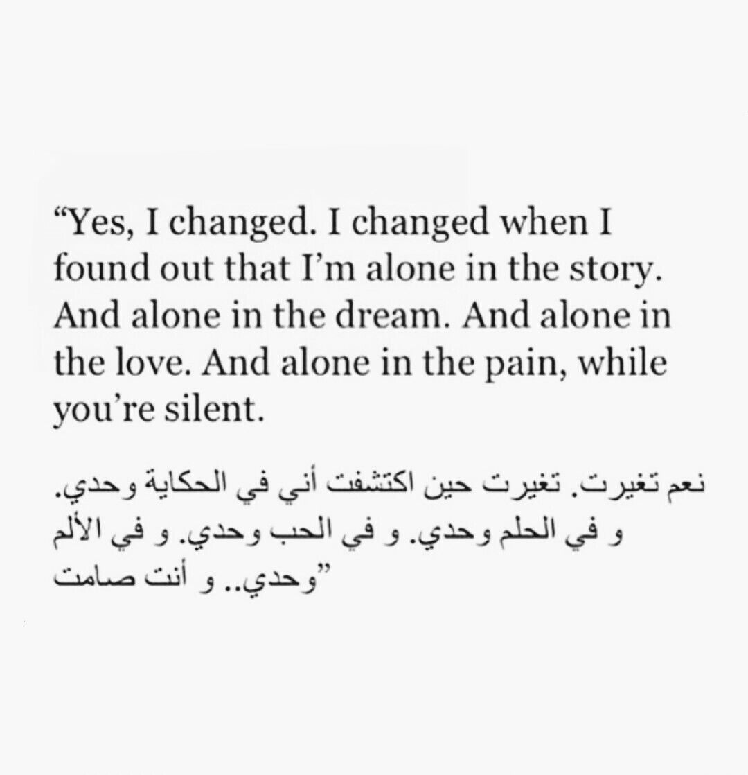 Heartless Quotes Adorable Arabic Quotes  Life  Pinterest  Arabic Quotes Arabic Words And Poem