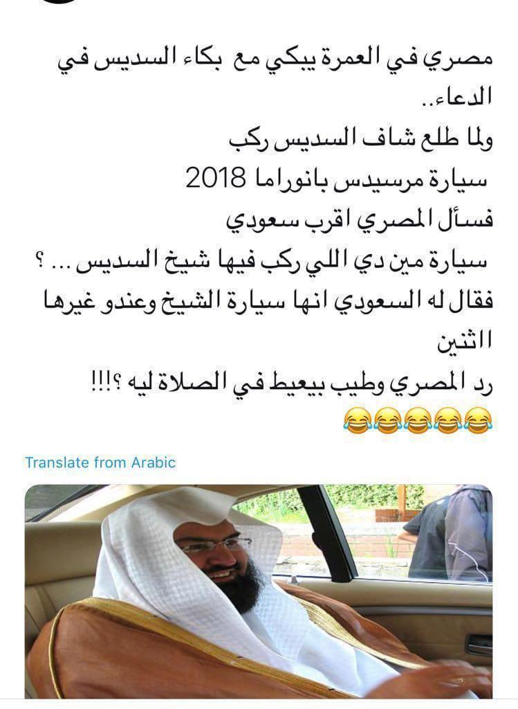 Pin By Abomohammad On أهل الضلال والإنحراف والشرك In 2020 Translation Arabic