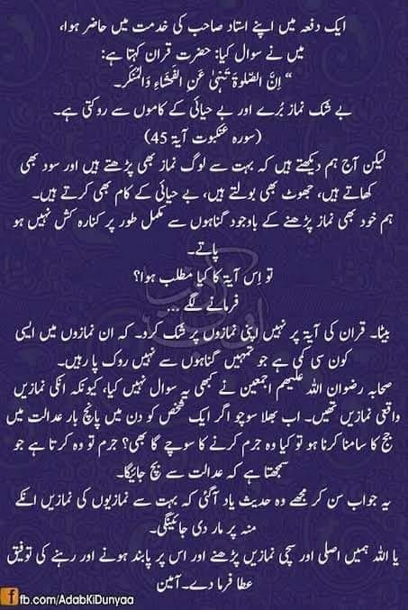 Pin by خاک زادی on Heart touching lines ️ in 2020   Urdu ...