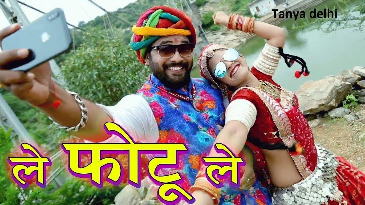 Le Photo Le - ले फोटो ले- Superhit Rajasthani Song